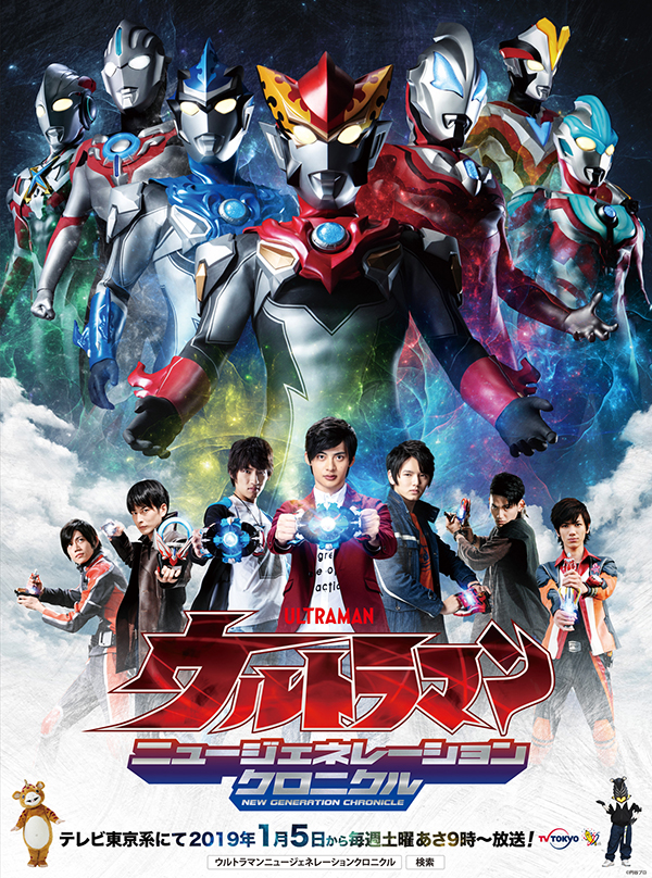 ULTRAMAN  New Generation Chronicle Series Announced