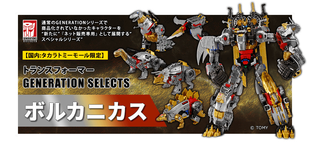 Transformers Takara Tomy Generations Selects TT-GS11 Volcanicus